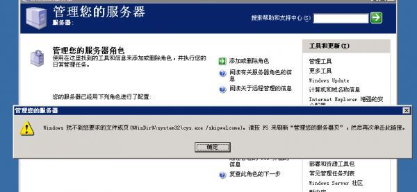 WIN2003跳出res://C:WINDOWSsystem32mys.dll/mys.hta解决方法
